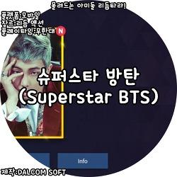 Super star bts (슈퍼스타 방탄) 리듬게임!