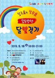 2019 5월 보문호반 달빛걷기 (2019-5-19(일))