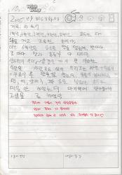 [초딩일기] 2005년 4월 26일 제목 : 라볶이