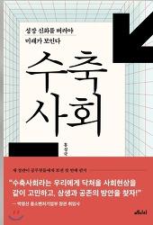 서평] '만인 대 만인의 투쟁' <수축사회> / 홍성국 저