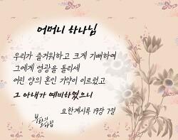[하나님의교회] 천국 혼인 잔치 어머니하나님