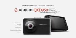 아이나비 블랙박스 (QXD950 View) OBD 먹통 (진행중)