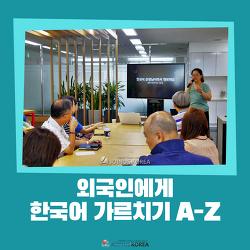 최윤정 교수님과 함께한 외국인에게 한국어 가르치기 A-Z 강연현장