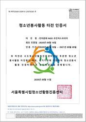 청소년 봉사활동 인증터전으로 승인 완료 ~! :)
