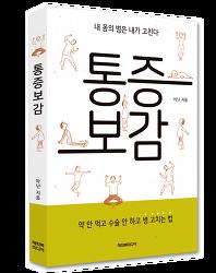 내 몸의 병은 내가 고친다! 『통증보감』:: 책소개