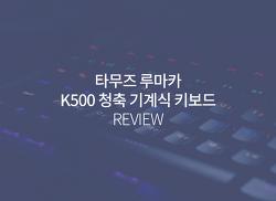 타무즈 루마카 K500, 오테뮤 청축 기계식 키보드 리뷰