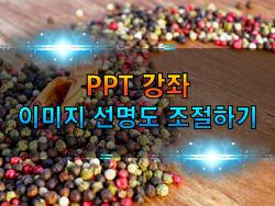 PPT 강좌 - 이미지 선명도 조절하기