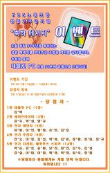 ▣ [알림] KBS노동조합 창립 31주년 기념 이벤트 당첨자 안내