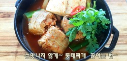 쓴맛나지 않게~ 동태찌개 끓이는법(김진옥요리가좋다)