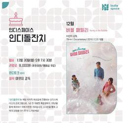 [12.30] 인디돌잔치 2019년 12월 <버블 패밀리>