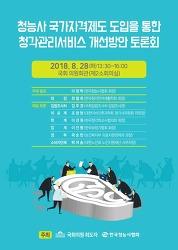 청능사 국가자격제도 도입을 통한 청각관리서비스 개선방안 2차 국회 토론회 개최(2018-08-28)