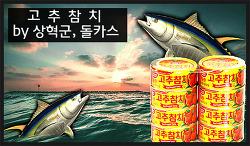 고추참치 (인터넷 명곡) by 상혁군, 돌카스