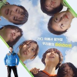 영화 슈팅걸스(Shooting Girls, 2020) 후기, 결말, 줄거리