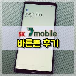 SK 7모바일 바른폰 구매 후기와 알뜰 요금제 이용후기
