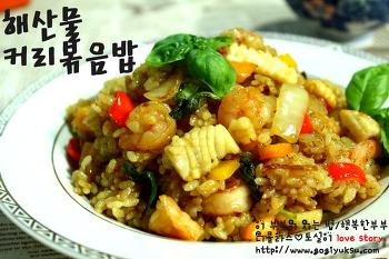 [해산물카레밥] 평범함 카레는 싫다! 카레가루로 만드는 해산물 커리밥/카레밥!!