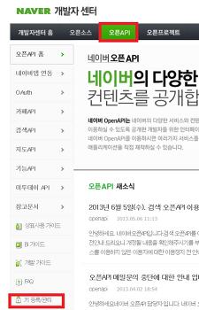 안드로이드 네이버 지도(Naver map in Android)