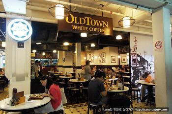 [말레이시아/쿠알라룸푸르] 착한가격과 특유의 맛이 최고!! 올드타운 화이트커피(OldTown White Coffee)