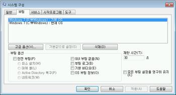 멀티 부팅 설정 조절하기(기본 OS 설정)