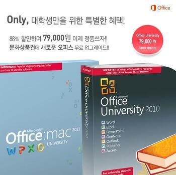 대학생을 위한 New 오피스 2013 할인 구매