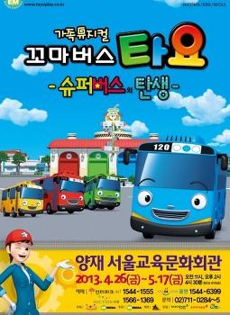 2013 4 26 ~ 2013 5 17 가족뮤지컬 꼬마버스 타요 -슈퍼버스의 탄생-