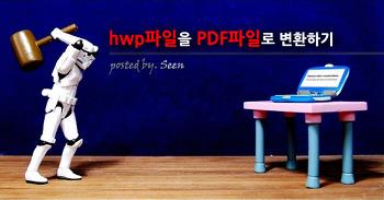 [HWP PDF 변환] 한글파일 (hwp) 을 PDF 파일로 포맷 변환하는 방법