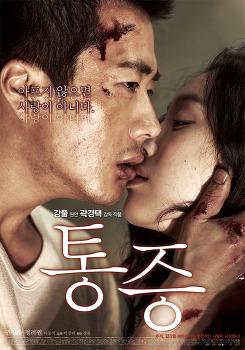 통증(2011) - 아프니까... 사랑이다