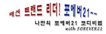 [12월미션] 나만의 forever21 코디비법!