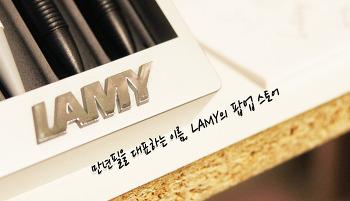 만년필을 대표하는 이름, LAMY의 팝업 스토어
