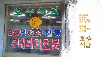 동두천 맛집/ 의정부만 맛있나? 동두천 부대찌개의 자존심, 호수식당