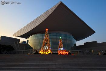 대전문화 예술의전당