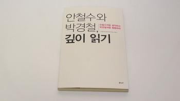 안철수와 박경철, 깊이읽기