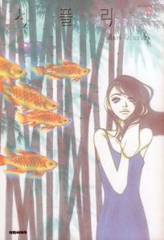 일본 순정만화 추천 - OL 물