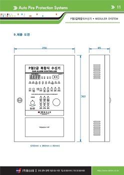 P형 2급 복합식수신기 - JPG 취급설명서