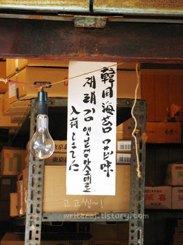 일본 재래시장에서 만난 한글~그런데 뭔가 이상하네?