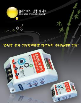 솔레노이드 연동 장치/유니트 - 시간 연동장치