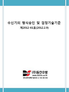 수신기의 형식승인 및 검정기술기준-제2012-61호(2012.2.9)