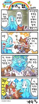 소라토로보 공식 4컷 만화 [33화 - 36화]