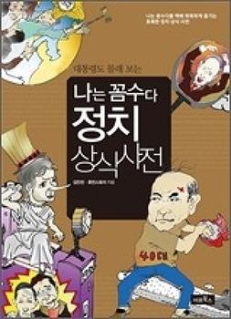 김민찬 저자의 신간 나는 꼼수다 정치상식전 김민찬 작가의 정치이야기