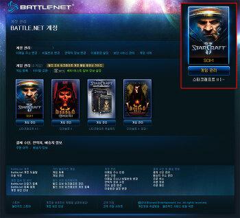 블리자드의 팬서비스, 스타크래프트2 베타테스트 참여