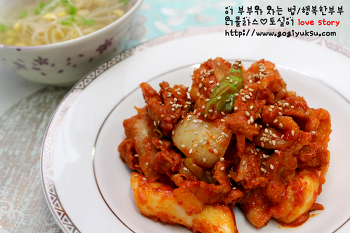 ★제육볶음 만드는법★ 매콤하고 맛있는 제육볶음 만들기