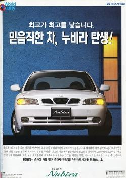 대우자동차 누비라 1997 비디오 카탈로그 - Daewoo Nubira 1997 Video catalog