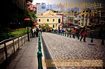 마카오여행 :: 마카오의 랜드마크, 성 바로오의 성당 유적