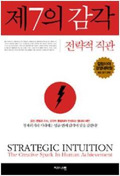 [제 7의 감각] 전략적 직관, 섬광 같은 통찰력은 어떻게 일어나는가?