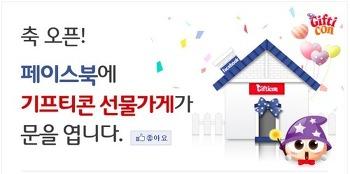 (38) 페이스북에 문 연 '기프티콘 선물가게' -소셜청년 이대환-