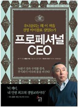 [프로페셔널 CEO] 유니클로가 이 책을 경영 바이블로 삼은 이유