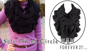 [FOREVER21] Soft Frilled Circle 머플러, 포에버21