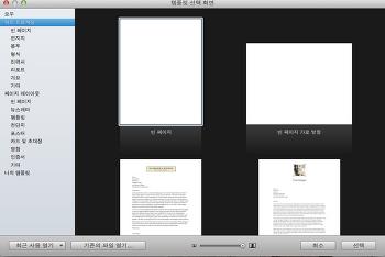[iwork] page.. 문서작성기만으로 쓰기에는 아깝다.