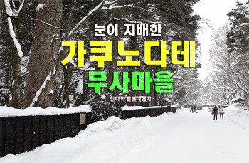 [일본여행/아키타]눈이 지배한 가쿠노다테 무사마을