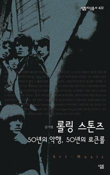 롤링 스톤즈, 최고 로큰롤 밴드의 일대기를 책으로 냈습니다