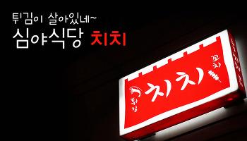 튀김이 살아있네~ 상수역 심야식당 '치치'